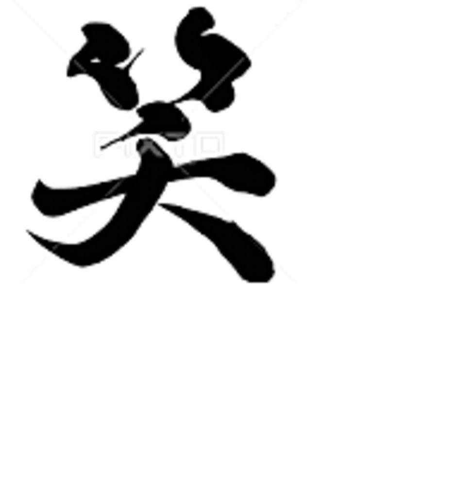 「笑」来年の漢字一文字