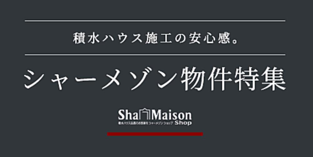 【賃貸】キャンペーン中